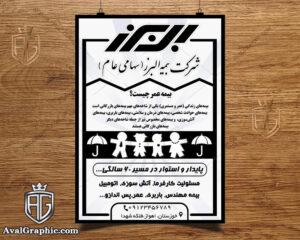 تراکت ریسو بیمه البرز با مردم دست در دست