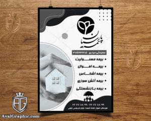 تراکت ریسو بیمه پارسیان با عکس خانه در دست