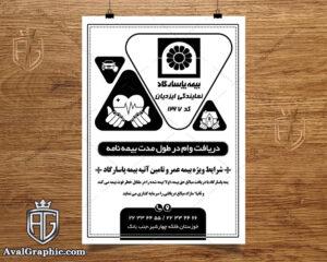 تراکت بیمه پاسارگاد با عکس قلب برای بیمه پزشکی
