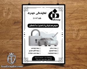 تراکت ریسو بیمه دانا با تصویر قفل و اتومبیل