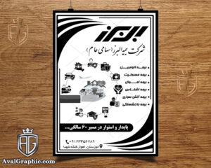 تراکت ریسو بیمه البرز با آیکون های خدمات مختلف بیمه