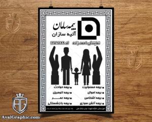 تراکت ریسو بیمه سامان برای بیمه عمر و خانواده