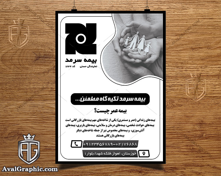 تراکت ریسو بیمه سرمد و توضیح بیمه عمر