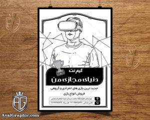 تراکت ریسو گیم نت با گیمر VR