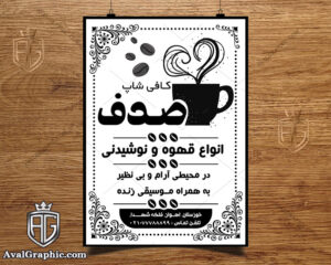 تراکت ریسو کافی شاپ و کافه با فنجان عاشقانه