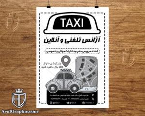 تراکت ریسو تاکسی تلفنی با عکس نماد Taxi
