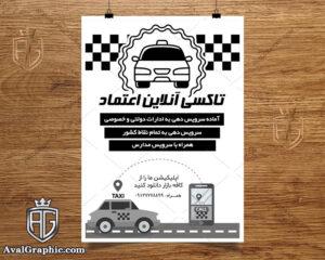 تراکت ریسو تاکسی تلفنی و تاکسی اینترنتی آنلاین