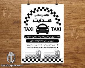 تراکت ریسو تاکسی تلفنی با طرح شطرنجی