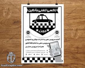 تراکت ریسو تاکسی تلفنی و تاکسی سرویس آنلاین
