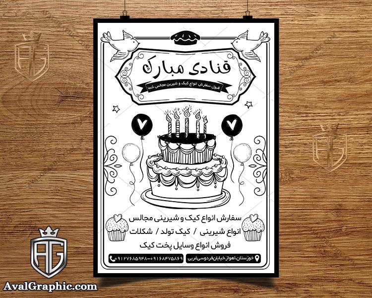 تراکت ریسو قنادی با عکس کیک تولد و شمع