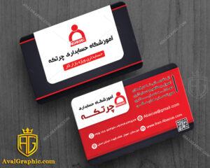 کارت ویزیت حسابداری و آموزشگاه حسابداری قرمز و مشکی