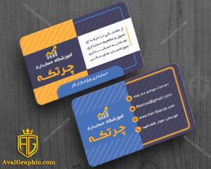 کارت ویزیت آموزشگاه حسابداری با رنگبندی جذاب