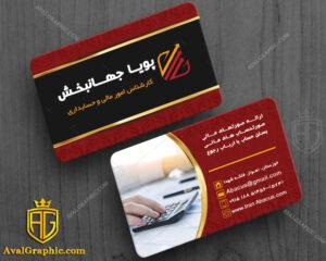 کارت ویزیت حسابداری و حسابرس شخصی زرشکی
