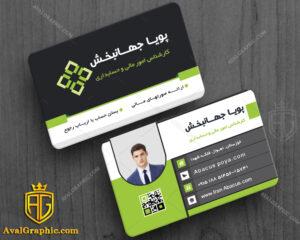 کارت ویزیت حسابداری شخصی و خدمات مالی سبز