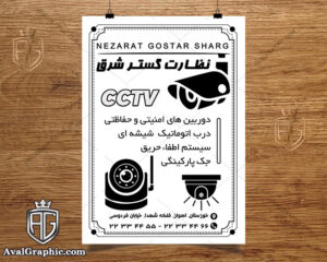 تراکت ریسو دوربین مداربسته با متن CCTV
