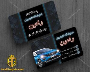 کارت ویزیت نمایشگاه اتومبیل با تصویر خودرو شاسی بلند آبی