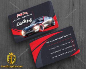 کارت ویزیت نمایشگاه اتومبیل با تصویر ماشین اسپرت