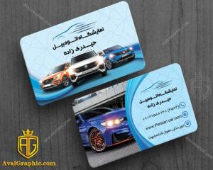 کارت ویزیت نمایشگاه اتومبیل با عکس خودرو های شاسی بلند
