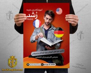 پوستر و تراکت آموزشگاه زبان های خارجه با زمینه قرمز