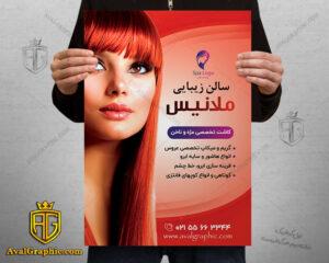 پوستر و تراکت سالن زیبایی با عکس خانم مو نارنجی