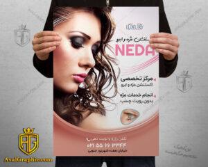 پوستر و تراکت آرایشگاه زنانه با زمینه سفید A3