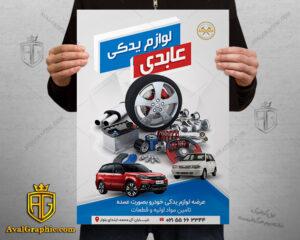 پوستر و تراکت لوازم یدکی با عکس دوربری قطعات خودرو