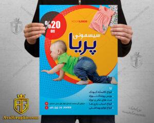 پوستر و تراکت رنگی سیسمونی با نوزاد درحال راه رفتن