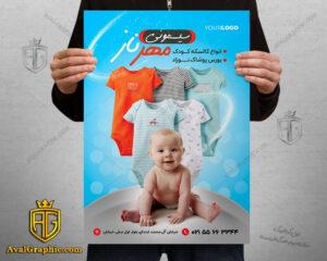 پوستر و تراکت رنگی سیسمونی با عکس لباس کودکانه