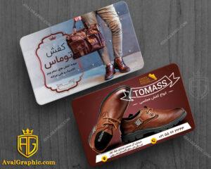 کارت ویزیت کیف و کفش مردانه چرم شیک