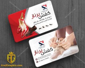 کارت ویزیت کیف و کفش زنانه سفید و قرمز