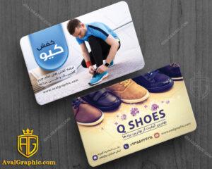 کارت ویزیت کفش فروشی مردانه و تم آبی