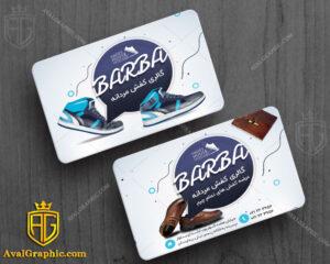 کارت ویزیت کیف و کفش مردانه با طرح و رنگ روشن