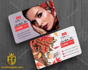 کارت ویزیت روسری فروشی با عکس خانم شال قرمز