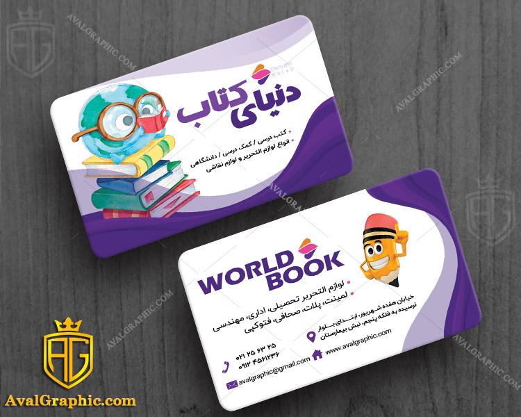 کارت ویزیت کتابفروشی با تم بنفش