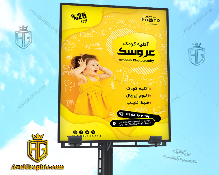 بنر آتلیه زرد با عکس کودک زرد پوش سایز 3 در 4