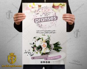 پوستر و تراکت آتلیه فیلم و عکس عروس