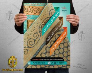 پوستر و تراکت گالری فرش ابریشم فروشی