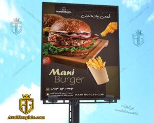 بنر فست فود با عکس همبرگر لذیذ