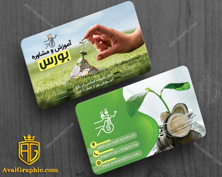 کارت ویزیت آموزش بورس و سرمایه گذاری به رنگ سبز
