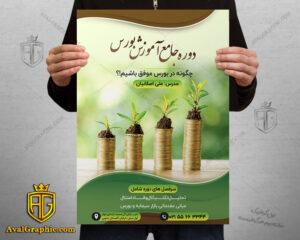 پوستر و تراکت آموزش بورس به رنگ سبز
