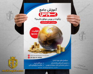 پوستر و تراکت آموزشگاه بورس با تصویر کره زمین طلایی