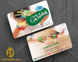 کارت ویزیت مهدکودک با عکس کودک دست رنگی