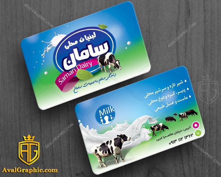 کارت ویزیت لبنیات با تصویر مزرعه و چند گاو