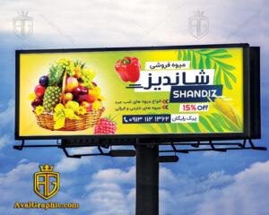 بنر میوه فروشی با عکس سبد میوه های استوایی