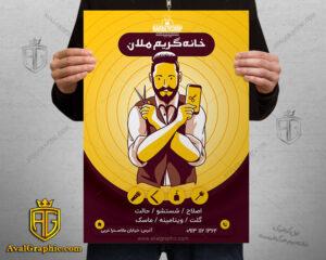 پوستر و تراکت آرایشگاه مردانه زرد با عکس آرایشگر ماهر