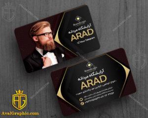کارت ویزیت آرایشگاه مردانه با طرح جوان شیک عینکی