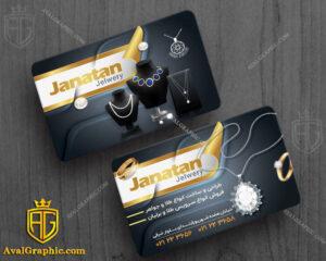 کارت ویزیت طلا و جواهر فروشی با عکس دوربری گردنبند