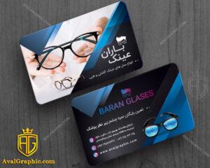 کارت ویزیت عینک فروشی با تصویر عینک فریم مشکی