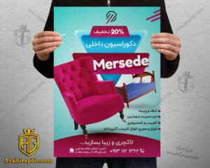 پوستر و تراکت دکوراسیون داخلی با عکس مبل زرشکی