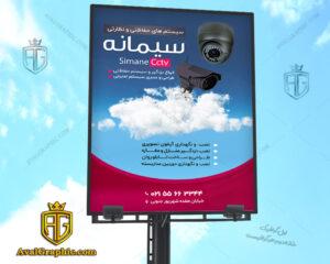 بنر سیستم ضد سرقت با عکس دوربین CCTV